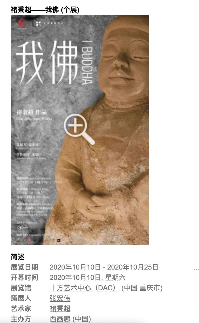 """艺术家私自修缮佛像:搞创作别拿""""文物""""开刀图片"""