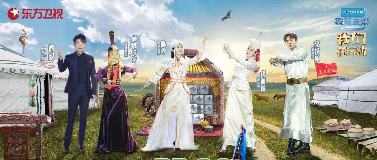 李汶翰为农村大娘修窗户,玲花以身为乌兰牧骑后代为豪