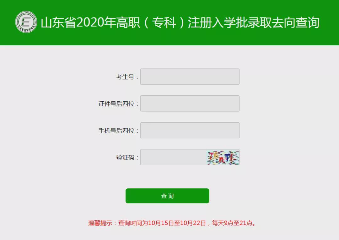 山东2020注册入学批录取去向今日可查询!