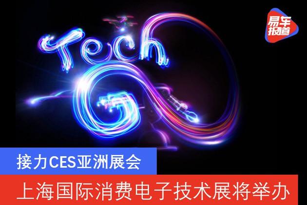 上海国际消费电子技术展2021年10月14日举办 接力CES亚洲展