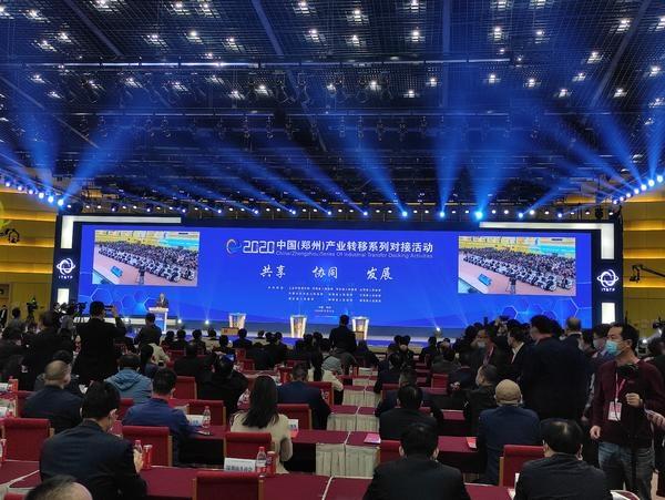 又一重大活动在郑州开幕 推动中西部地区加快承接国际国内产业转移