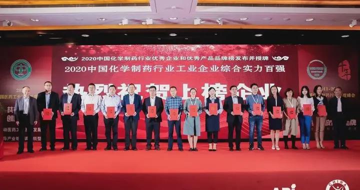 鲁南制药荣登2020中国化学制药行业工业企业综合实力百强榜第9位
