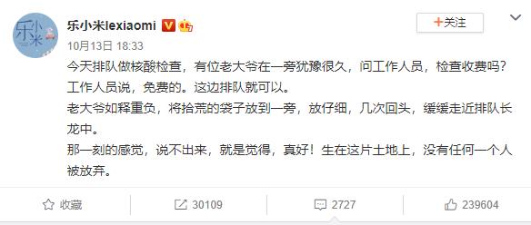 美媒惊叹青岛三天完成800多万人检测,李梓萌:还有条消息要放一起看图片