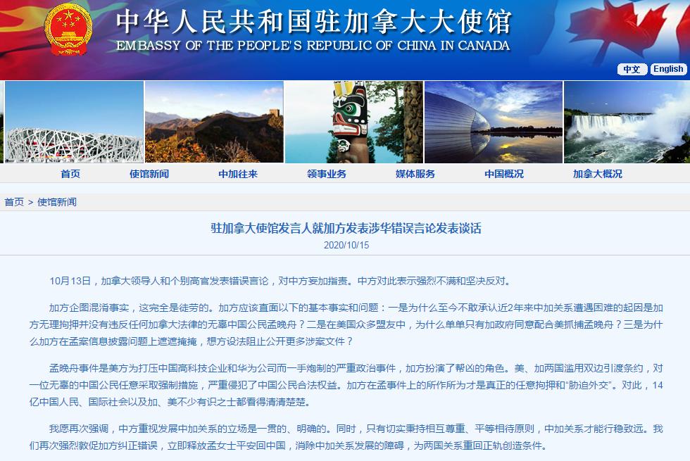 中国驻加拿大使馆报道截图