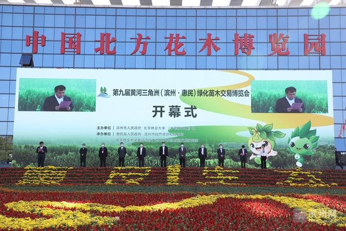 第九届黄河三角洲(滨州·惠民)绿化苗木交易博览会开幕