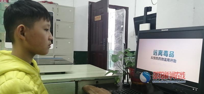 隆回县东方红小学开展禁毒知识在线学习活动