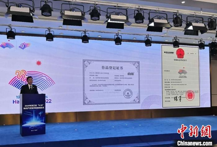 中新社:《浙江省第19届亚运会知识产权保护规定》今审议通过