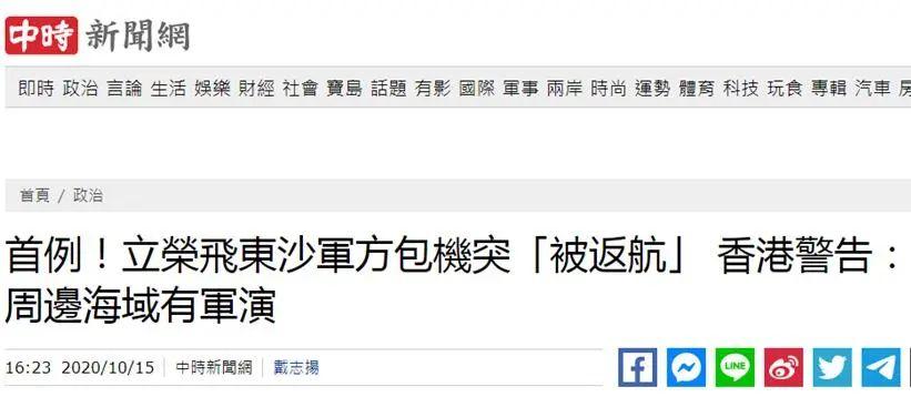 头一回!香港要求台军包机返航图片
