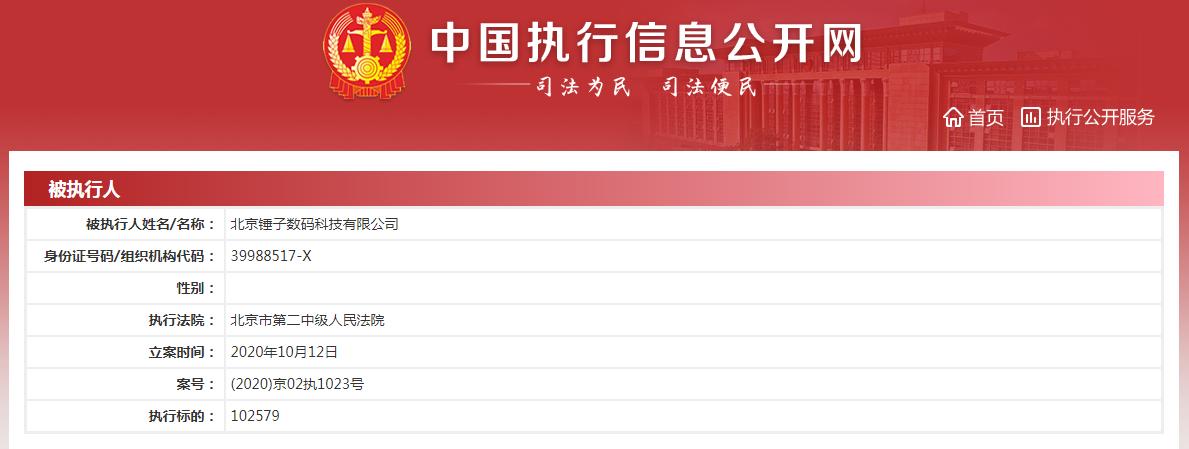北京锤子数码科技新增被执行人信息 执行标的超10万元