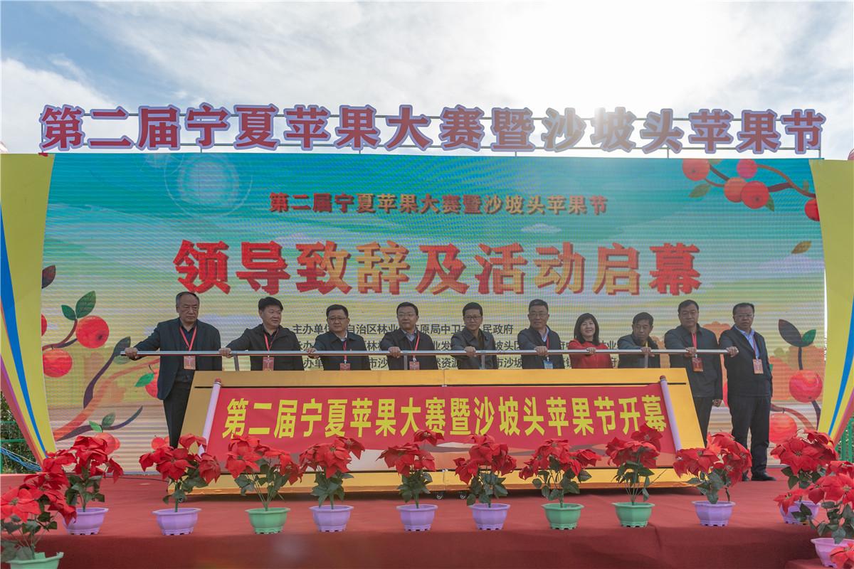 第二届宁夏苹果比赛暨沙坡头区苹果节开幕