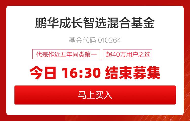 最后1天,成长名将梁浩新基火热发售中!