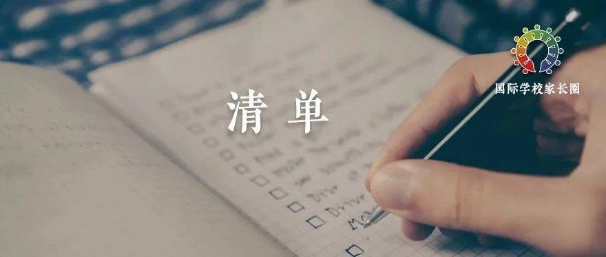 盘点上海一贯制民办学校(内附各区详细清单),直升无忧!