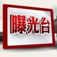 夏邑县纪委通报二起违反中央八项规定精神典型问题