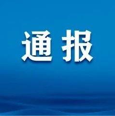 甘肃一地纪委监委通报4起形式主义官僚主义问题