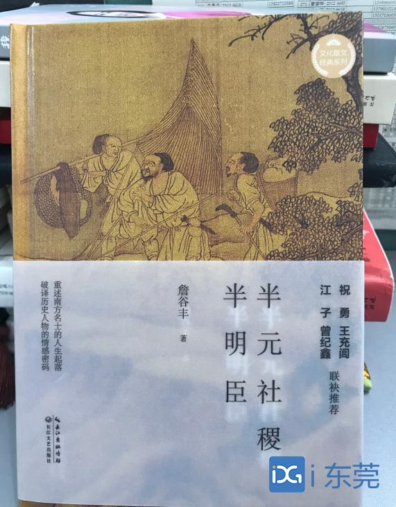 旗峰墨客   詹谷丰:专注书写东莞文史和先贤