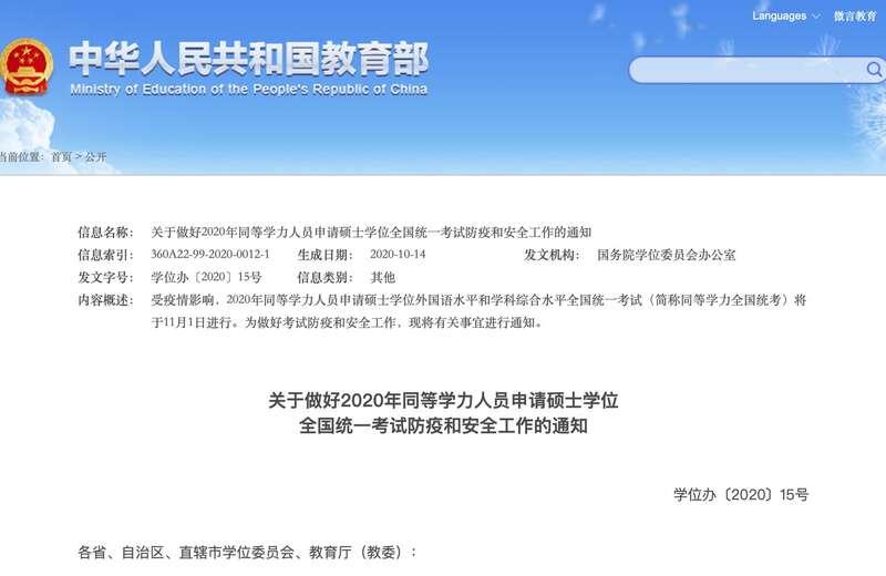 同等学力全国统考将于11月1日举行