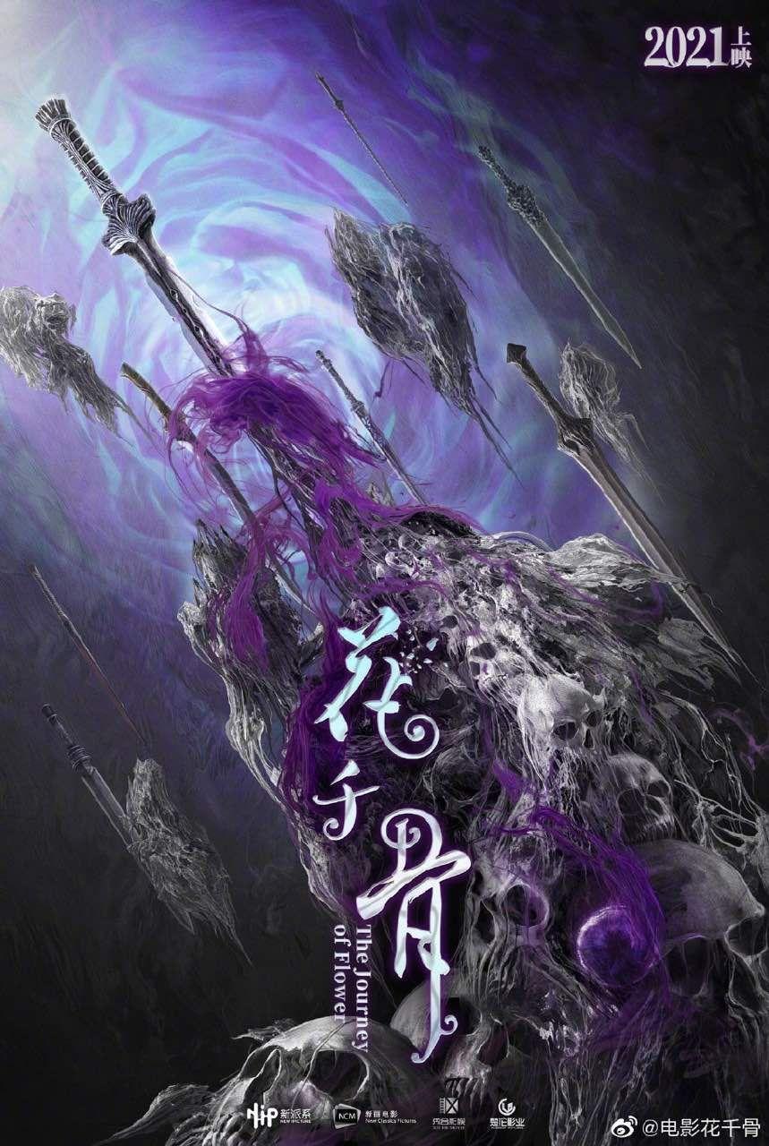 电影版《花千骨》发布先导海报,2021年上映图片