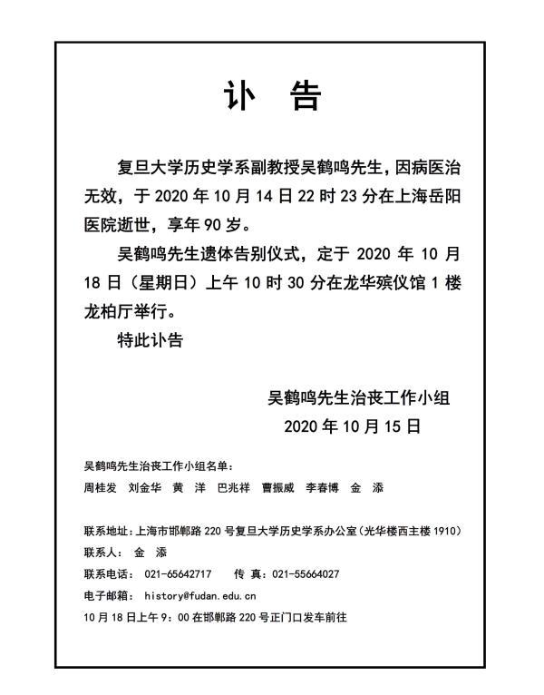 复旦大学历史学系副教授吴鹤鸣因病逝世 享年90岁图片