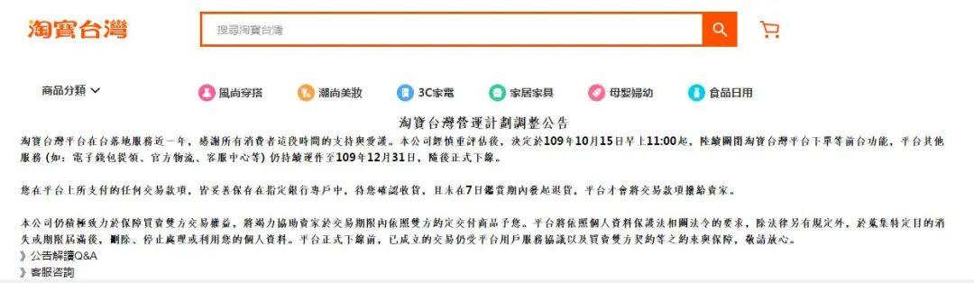 淘宝台湾公告。图片