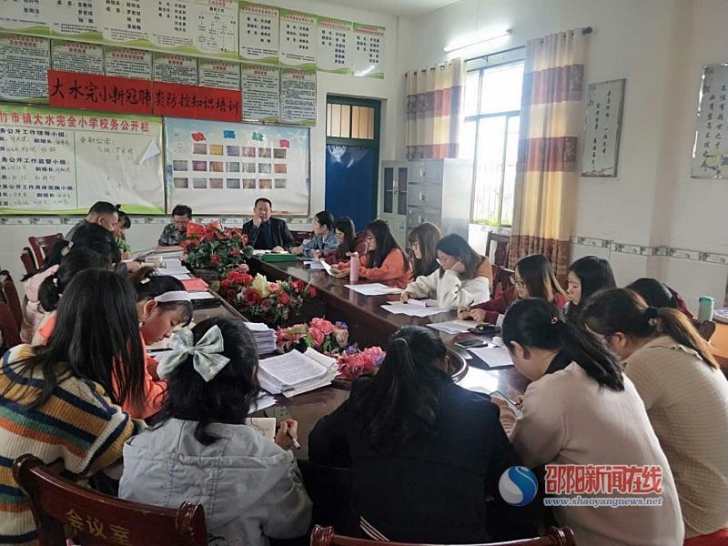 洞口县大水片开展英语教学观摩活动