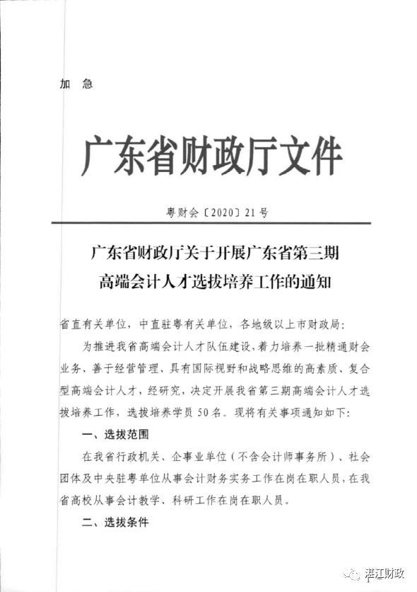 转发《广东省财政厅关于开展广东省第三期高端会计人才选拔培养工作的通知》