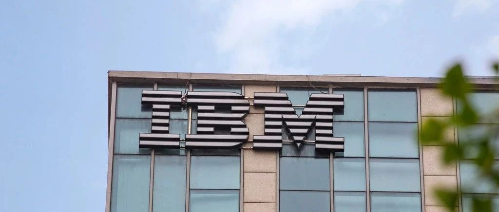 蓝色巨人IBM全力奔赴的混合云之旅能顺利吗?