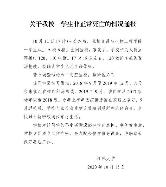 江苏大学一学生坠楼身亡 警方:排除他杀图片