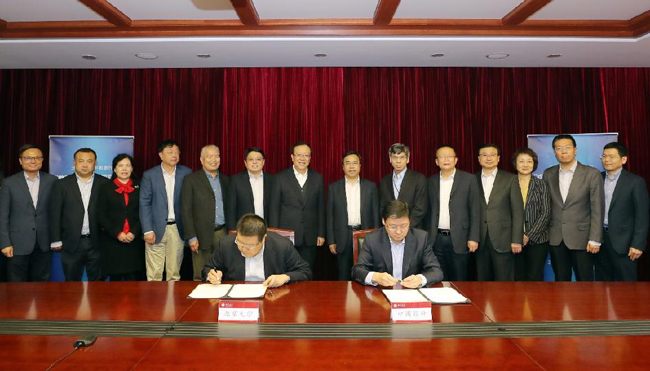 """中国银行与北京大学、欧盟中国商会联合成立""""欧盟经济与战略研究中心"""""""