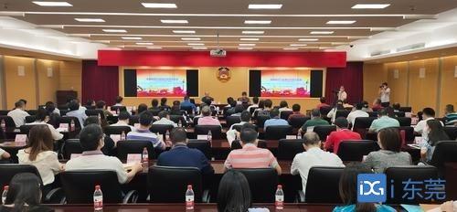 东莞市政协召开学习《习近平谈治国理政》第三卷宣讲报告会