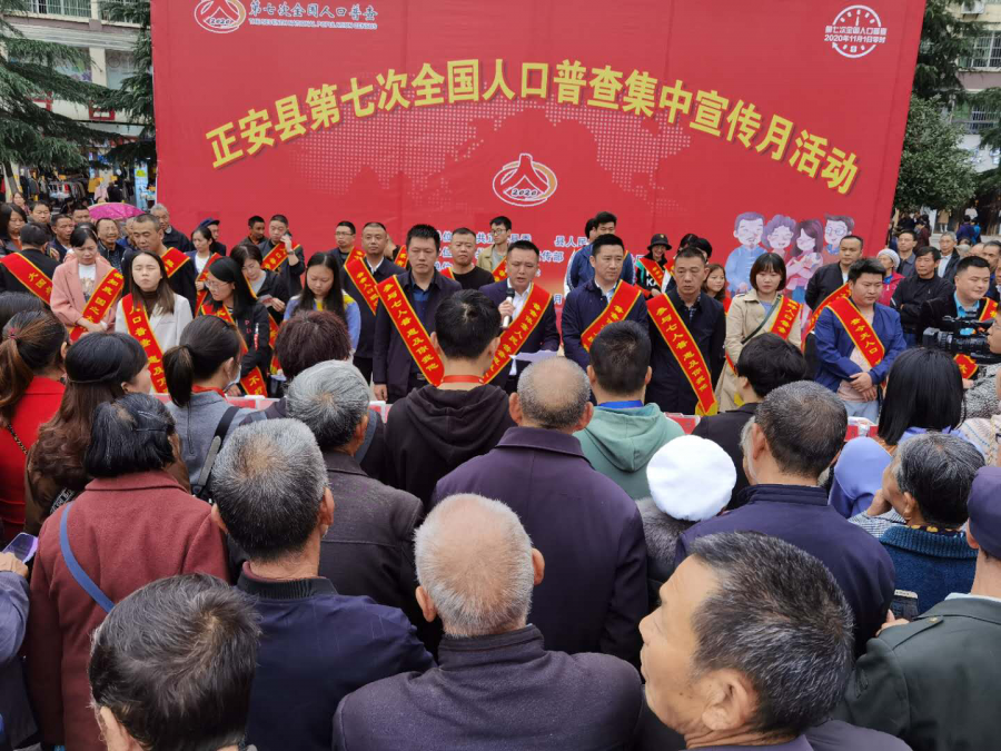 正安县开展第七次全国人口普查集中宣传月活动