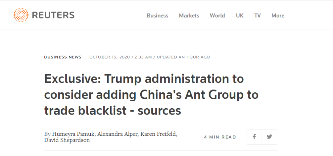 """外媒:特朗普政府考虑将蚂蚁集团列入""""贸易黑名单"""""""