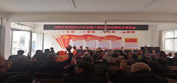 新蔡县南湖街2020年全面开展贫困户退出