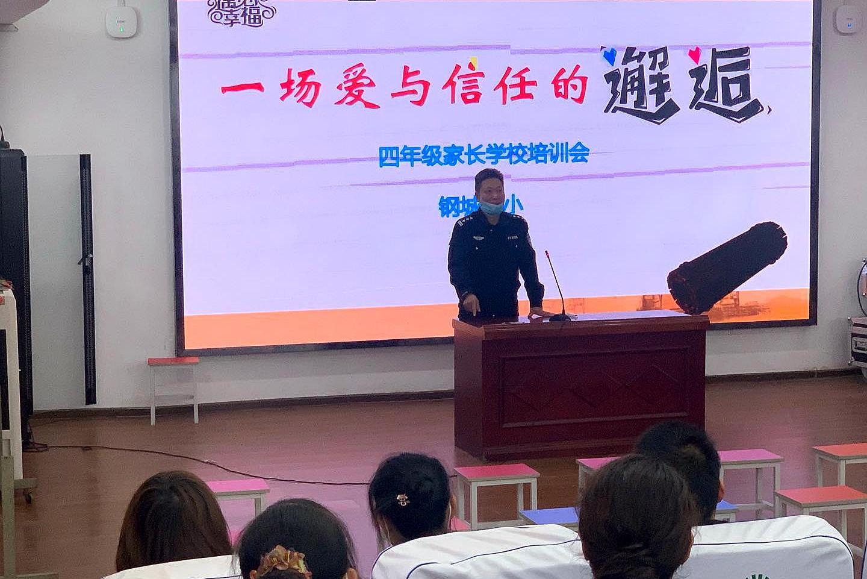 武汉青山区钢城第十小学,请家长主持家长会,传授育儿经