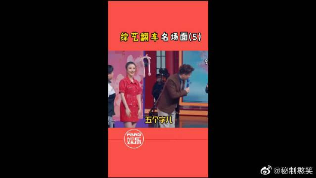 明星综艺爆笑翻车片段,真的太逗了!