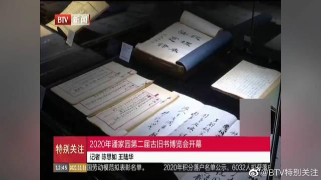 北京2020年潘家园第二届古旧书博览会开幕