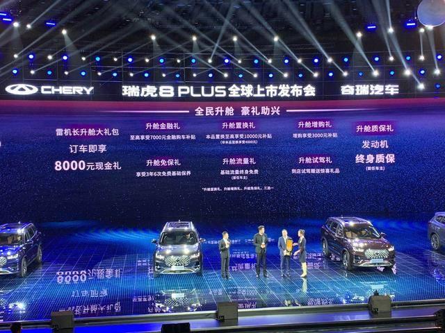 奇瑞旗舰SUV来了,瑞虎8 PLUS正式上市,能成为爆款?