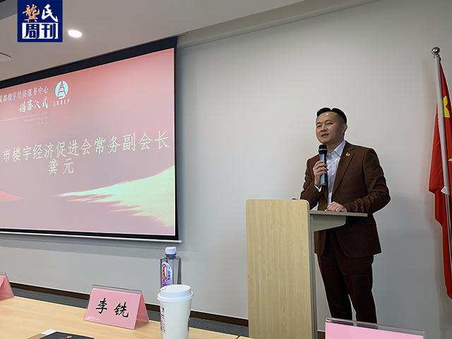龚元应邀出席中国·成都楼宇经济服务中心揭幕仪式