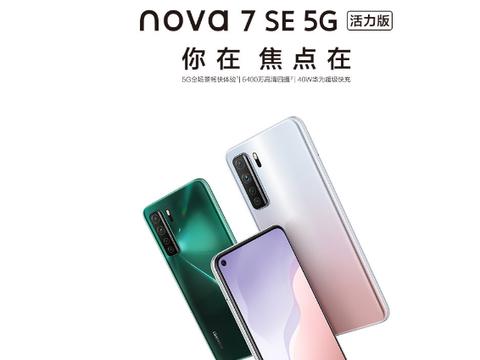 华为 nova7 SE 5G活力版正式上市 天玑800U 处理器,售价2299元