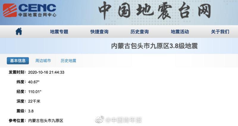 内蒙古包头市发生3.8级地震
