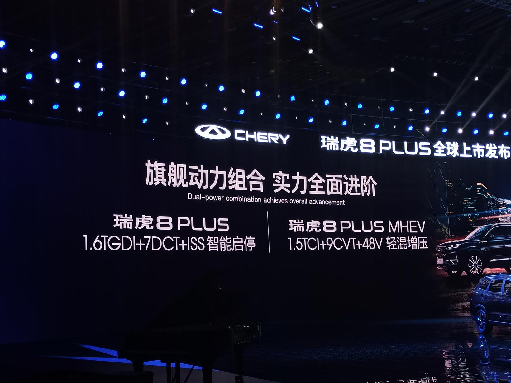 售12.49万~15.99万 奇瑞瑞虎8 PLUS正式上市