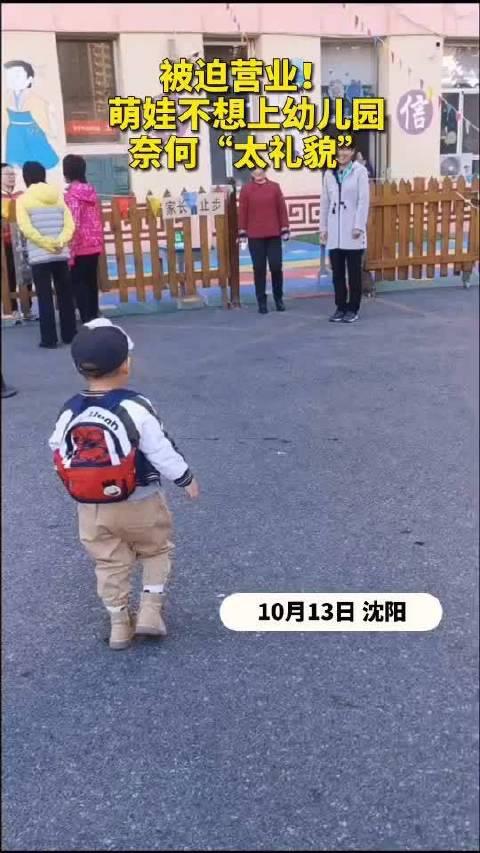 """被迫营业 萌娃不想上幼儿园, 奈何""""太礼貌""""!(中国青年网)"""