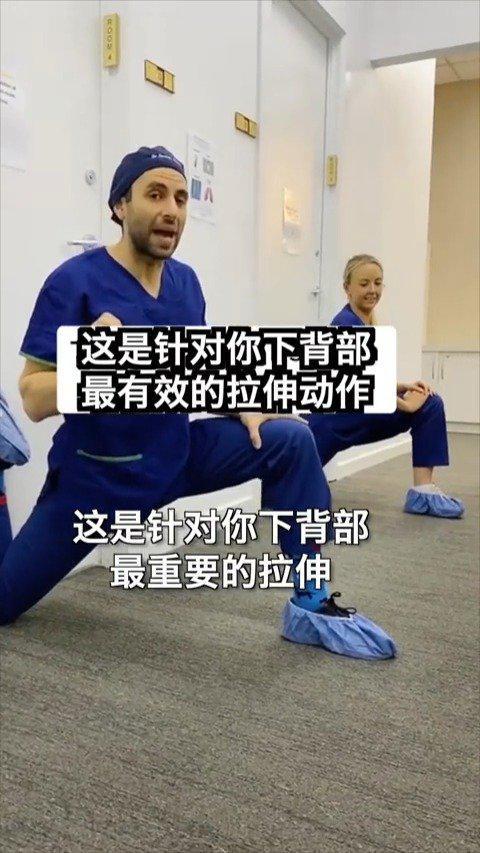 一位外科医生分享的针对下背部最有效的拉伸动作……