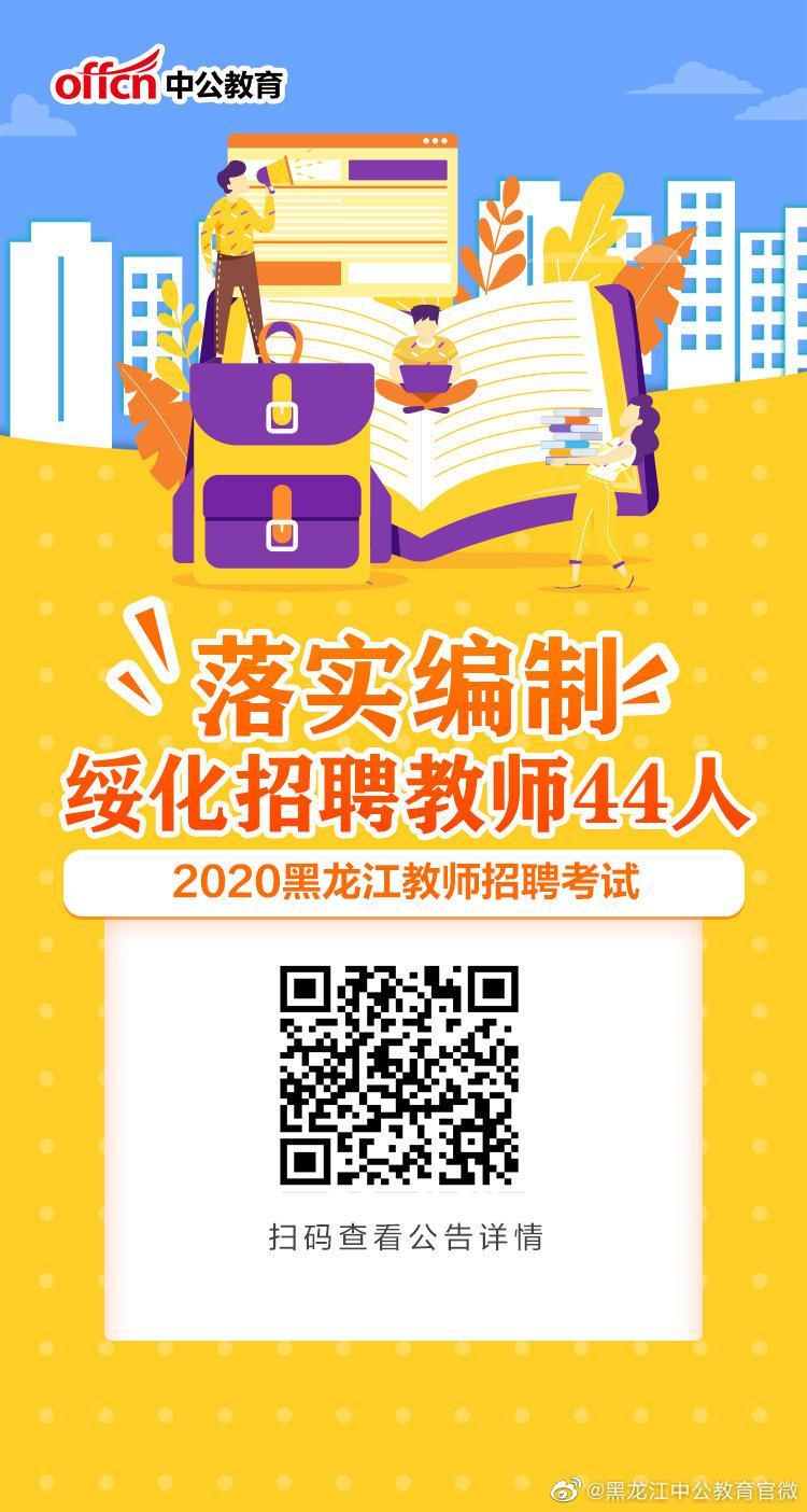 2020黑龙江绥化市北林区招聘教师44人公告