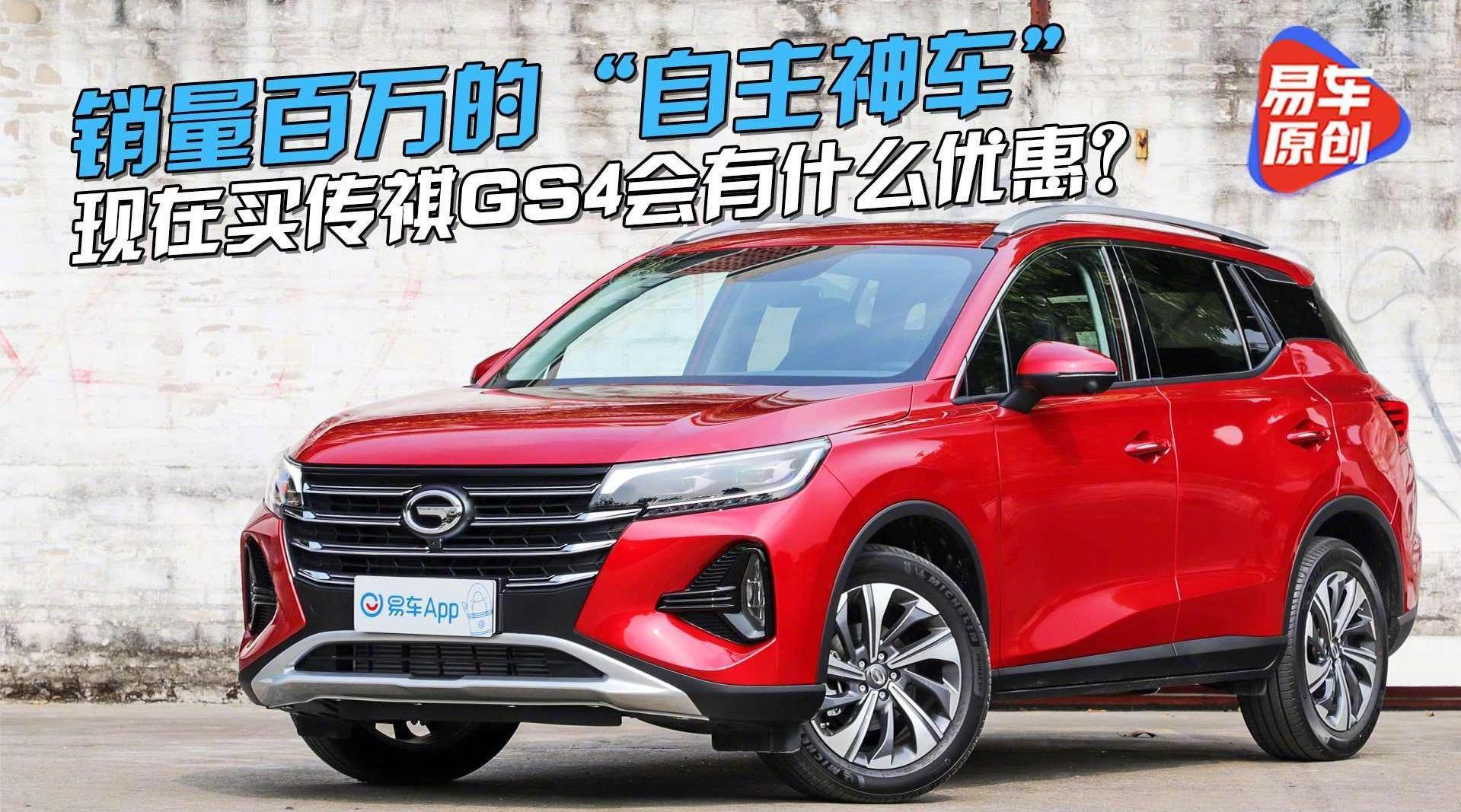 """视频:销量破百万的""""自主品牌神车"""",现在买传祺GS4会有什么优惠?"""