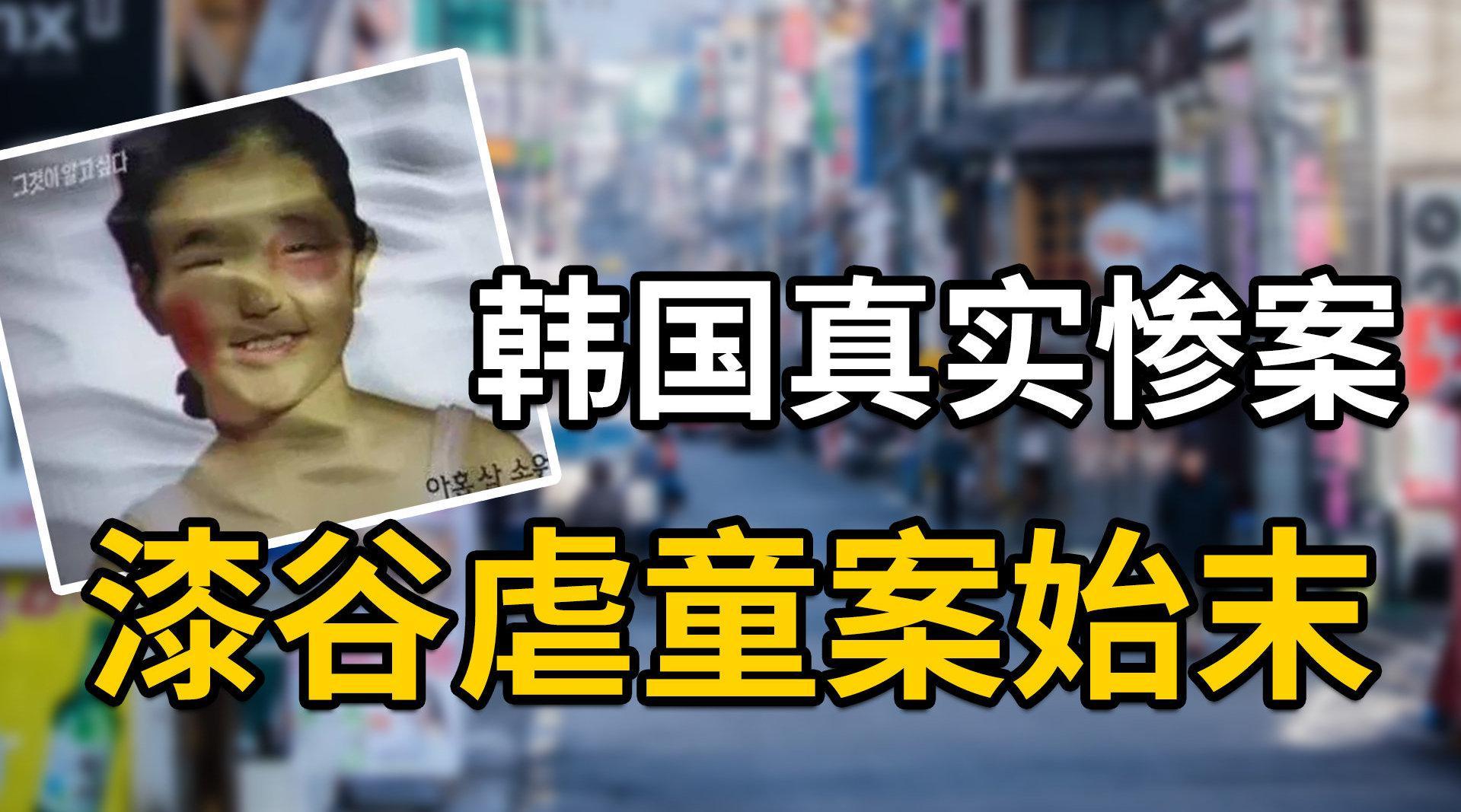 堪比《熔炉》,揭秘韩国真实惨案!漆谷虐童案始末!