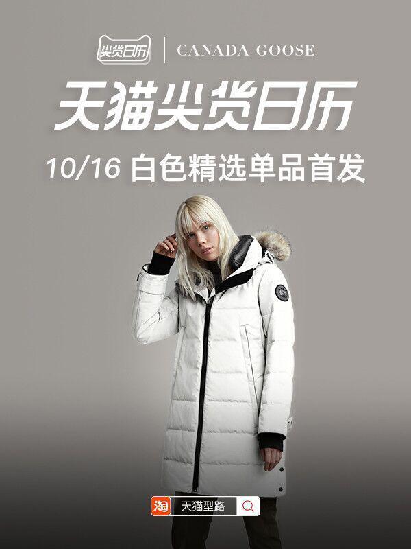加拿大鹅白色天地系列新品,10月16日0点在天猫首发……