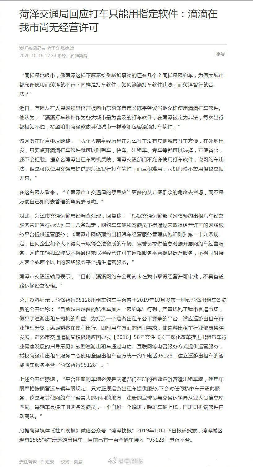 菏泽官方回应不能使用滴滴打车软件:未接到企业入驻申请
