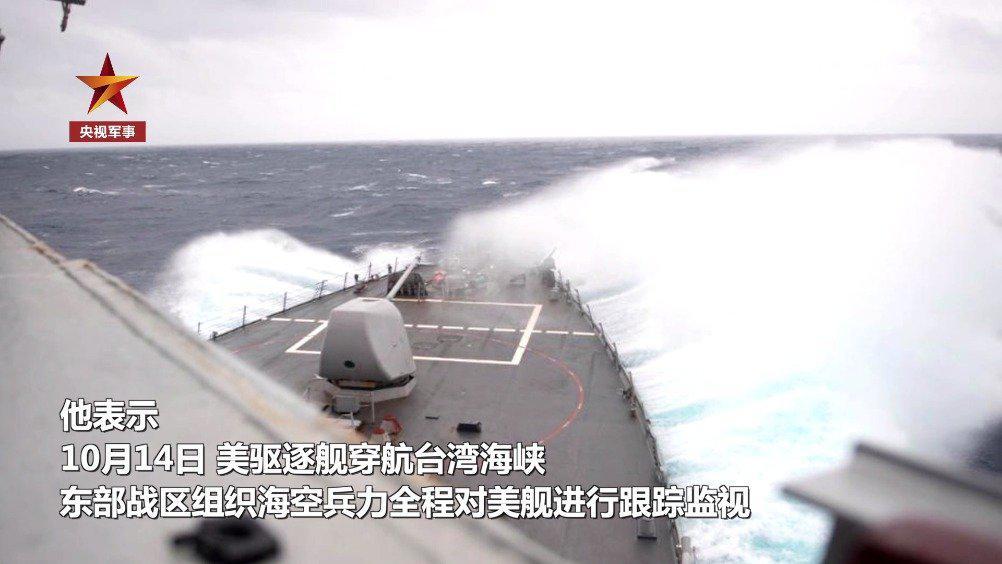 频繁挑衅!美军舰今年10次穿航台湾海峡