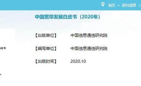 中国信通院:国内宽带光纤入户率达到全球第二水平