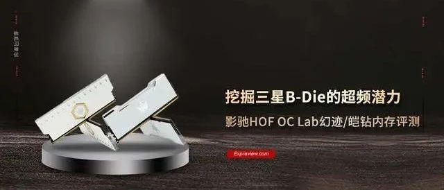 影驰HOF OC Lab幻迹/皑钻内存评测:挖掘三星B-Die的超频潜力